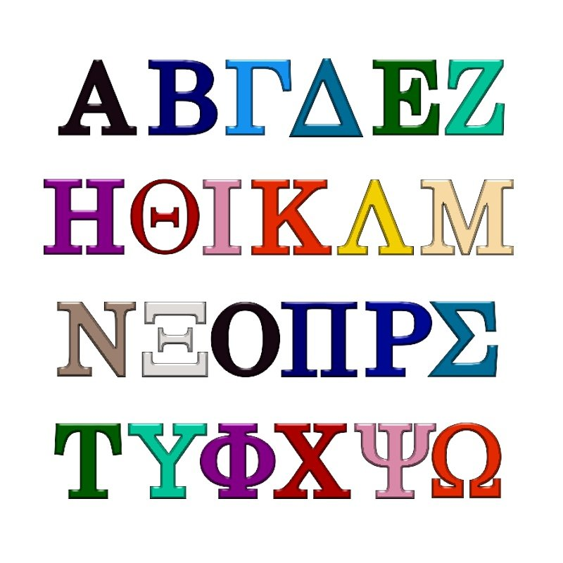 Custom Cut Acrylic Mirror Greek Letters for your Fraternity, Sorority or Greek Life Project. Entire Greek Alphabet in mirror acrylic tiles shown here.